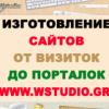 Веб студия WStudio