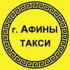Такси в Афинах, трансфер в Афинах, экскурсии в Афинах, экскурсии по Греции, русскоговорящий водитель - гид. Лучшие цены.