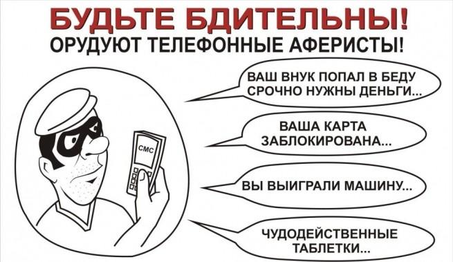 """Телефонные мошенники:""""Ваша дочь попала в ДТП - нужны деньги"""""""
