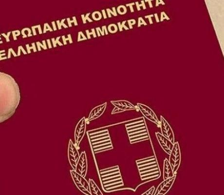 Изменения закона о гражданстве Греции с 2019 года