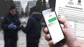Если вас оштрафовали на 150 евро за «нецелесообразное» передвижение