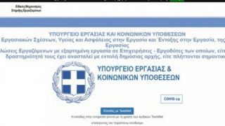 Открылась платформа для подачи заявок на пособие 800 евро