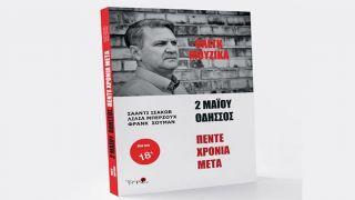 Презентация книги «2 мая, Одесса. Пять лет спустя» | 23 января | Афины
